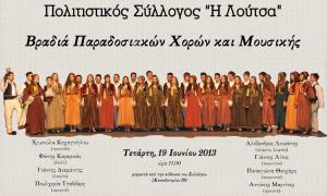 2013_ekdhlosh